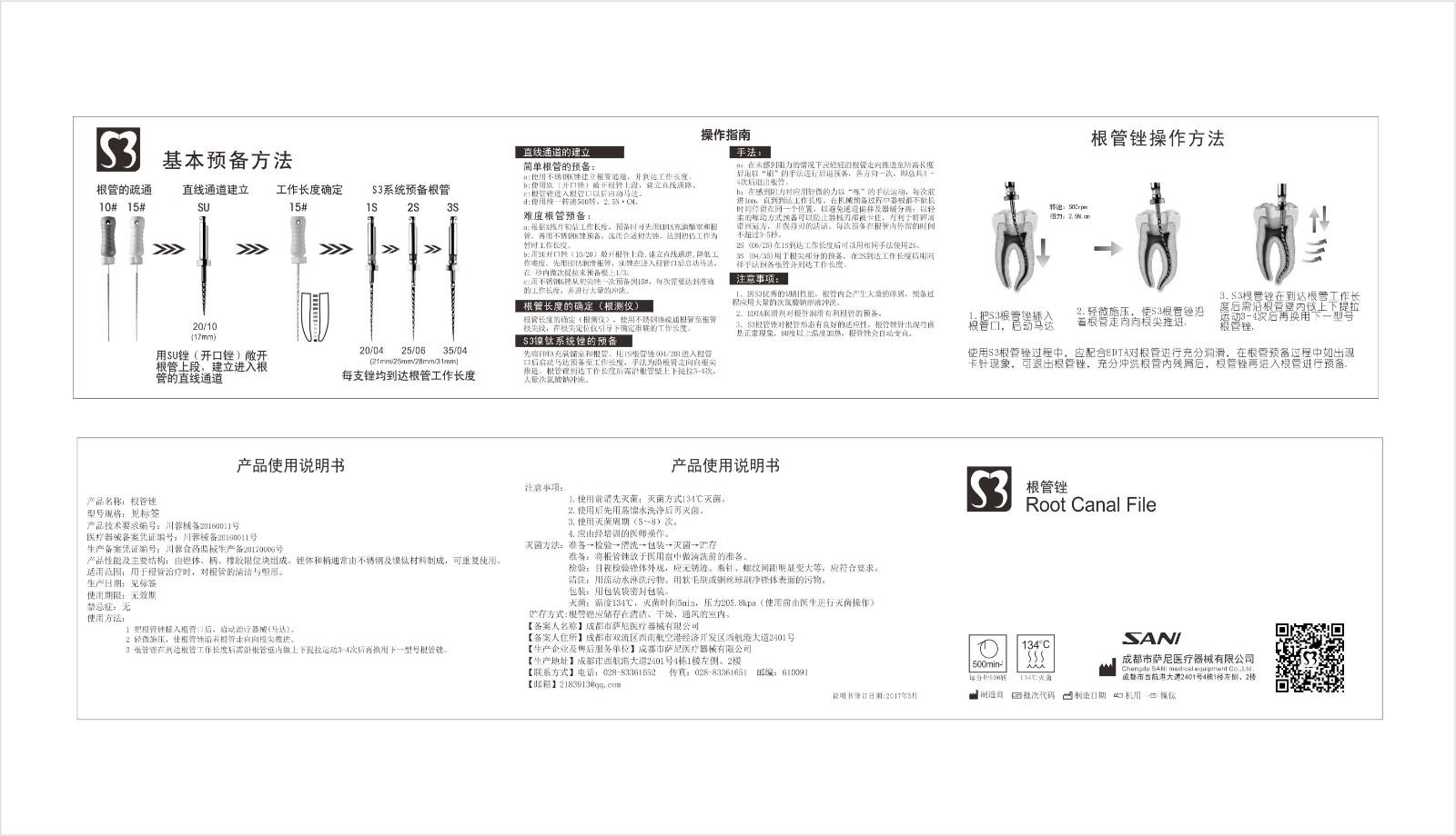 S3黑白说明书(亚博国际版)最终.jpg